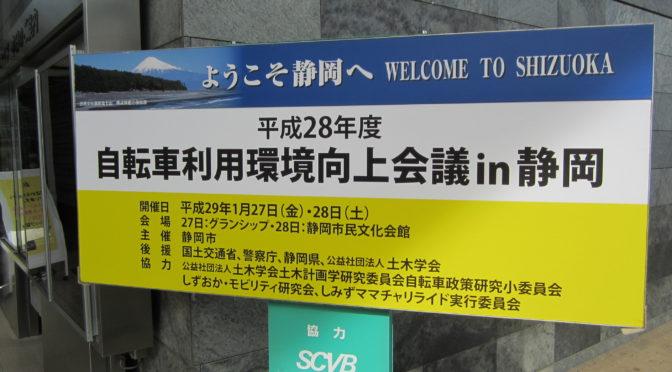 「自転車利用環境向上会議in静岡」に参加してきました