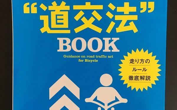 自転車活用推進法に関する書籍が発売になりました