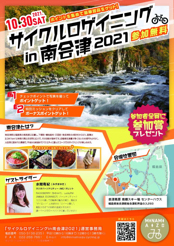 サイクルロゲイニングin南会津2021チラシ